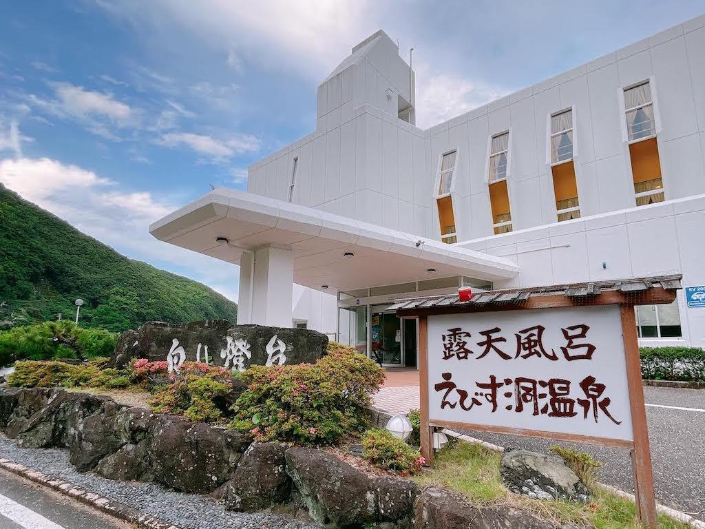 薬王寺温泉 ホテル 白い燈台