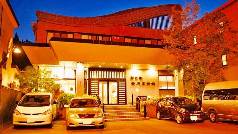 小野川温泉 鈴の宿 登府屋旅館 image
