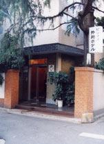 外苑ホテル