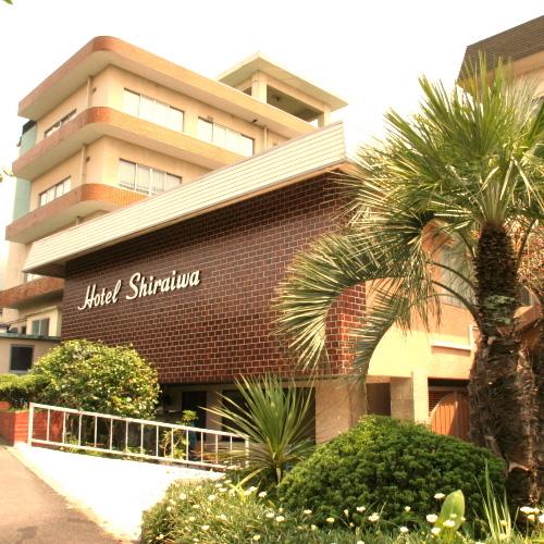 天然温泉の宿 ホテル白岩 <大島> image