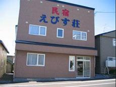 民宿 えびす荘<利尻島>