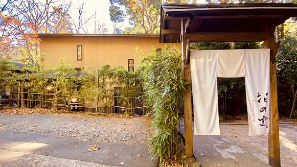 伊豆高原温泉 全室露天付客室の隠れ宿 花の雲 image