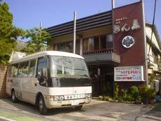 トロン温泉 きんとう旅館 image