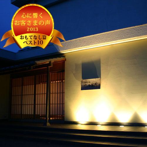 阿知須温泉 てしま旅館 image