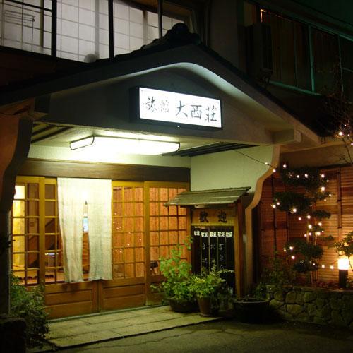 和会席料理の宿 旅館 大西荘