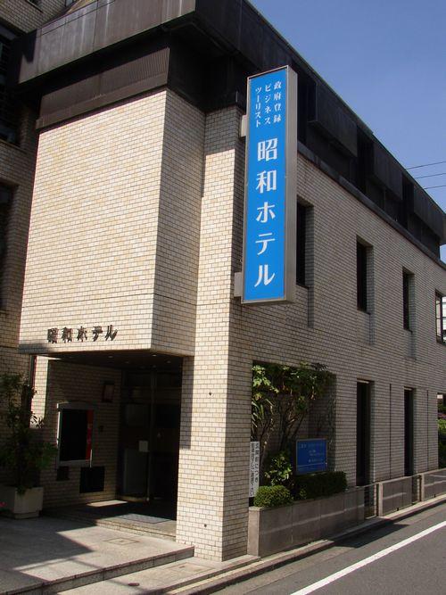 昭和ホテル(立川)