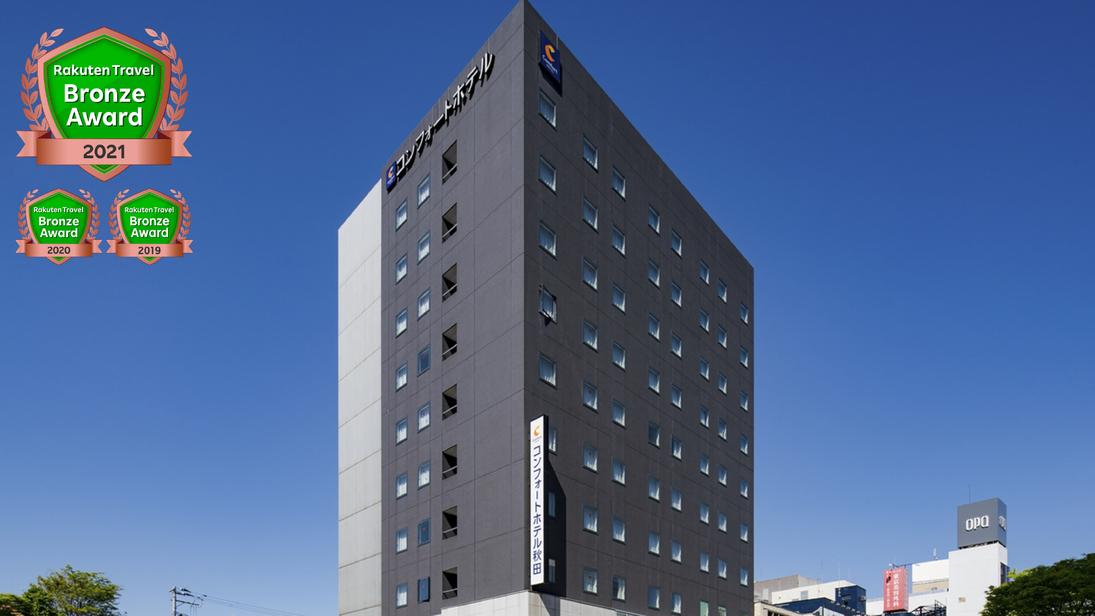 コンフォートホテル秋田 image