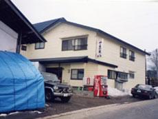 民宿 やまの家