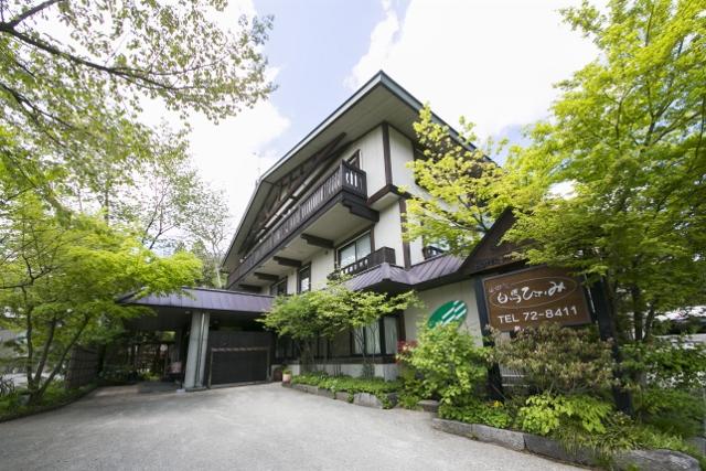 白馬八方温泉 山の郷ホテル 白馬ひふみ image