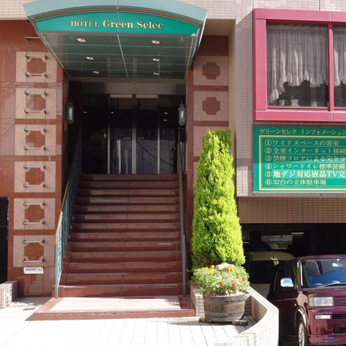 ホテルグリーンセレク