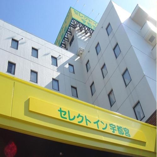 ホテルセレクトイン宇都宮 image
