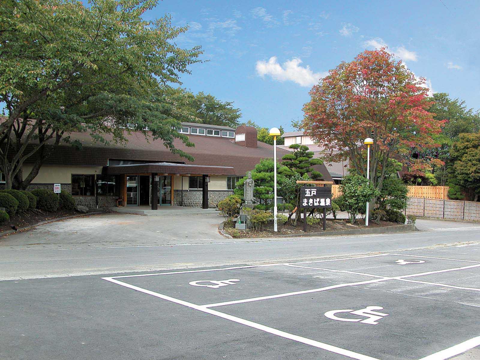 五戸まきば温泉(青森県 八戸・三戸・六戸町) | おすすめ人気宿泊プラン