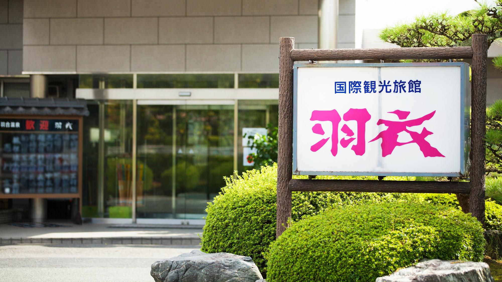 はわい温泉 羽衣<鳥取県> image