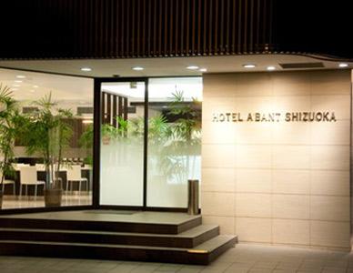 ホテルアーバント静岡