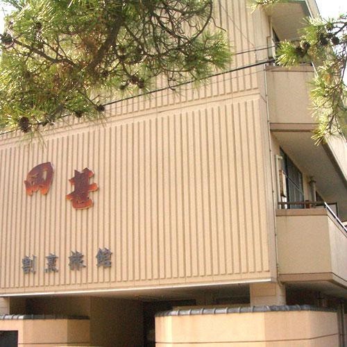 割烹旅館 田甚 image