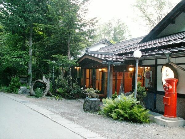秋神温泉旅館