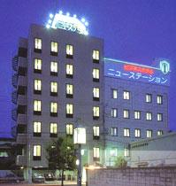 ホテルニューステーション<山梨県>