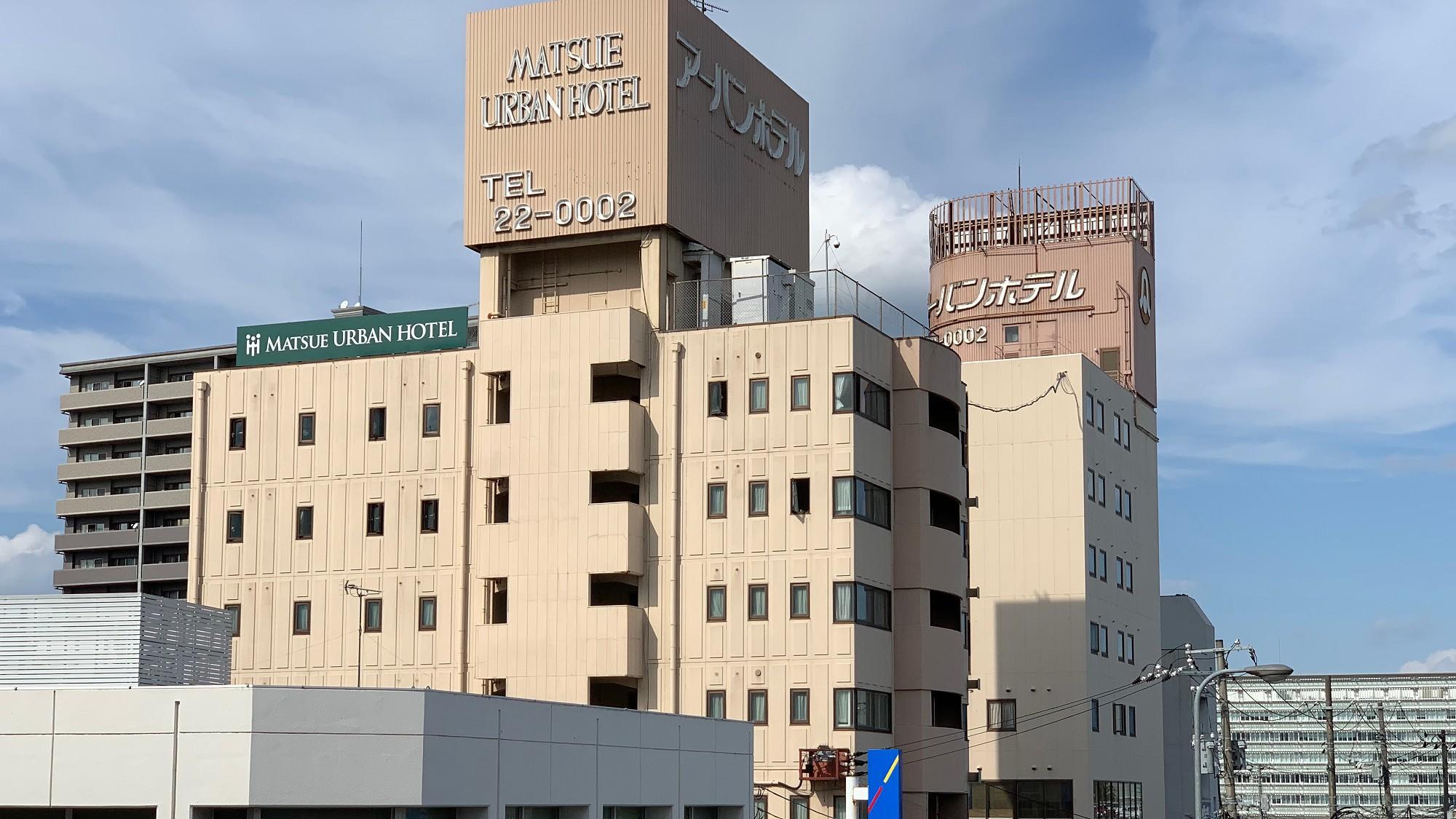 松江アーバンホテル image