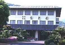 ホテルビオトープ 竜串荘