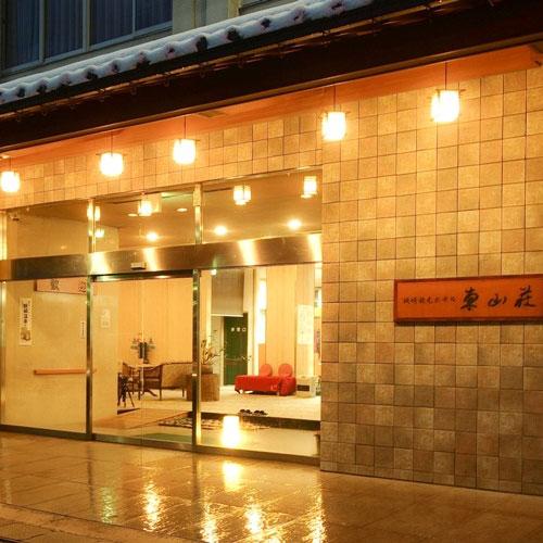 城崎観光ホテル東山荘