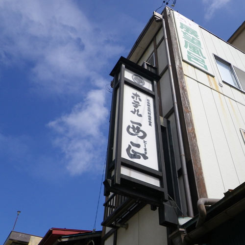 渋温泉 ホテル 西正
