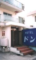 ビジネスホテル ドン