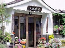 水上温泉郷 まごころの宿 旅館 永楽荘