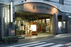 水月ホテル鴎外荘 image