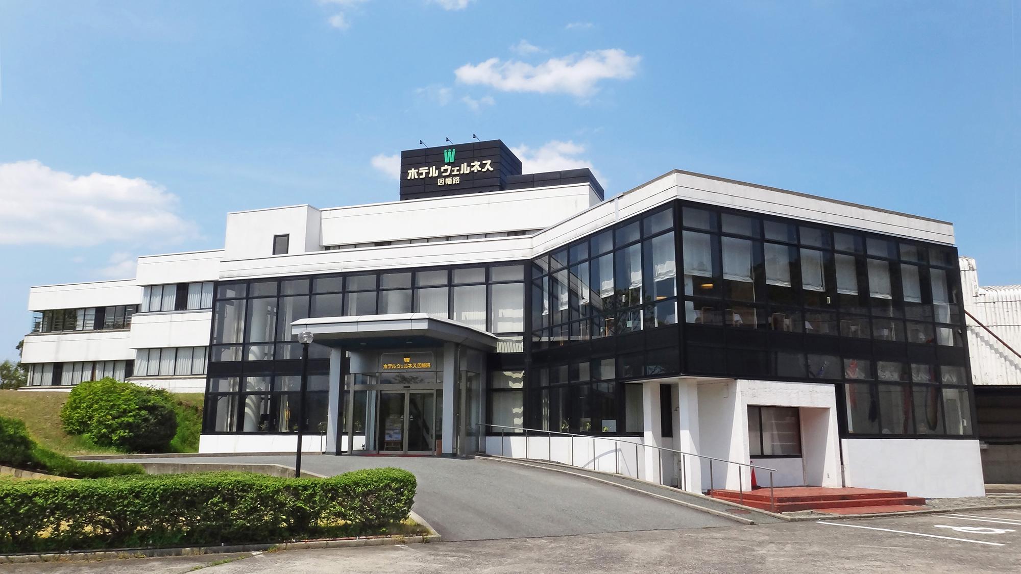 ホテルウェルネス因幡路 image
