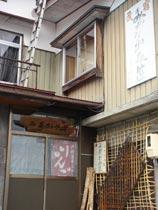 戸狩温泉スキー場 み寿゛かみ荘