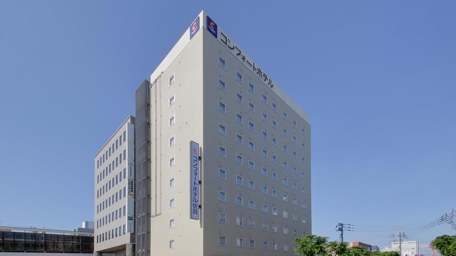 コンフォートホテル佐賀 image