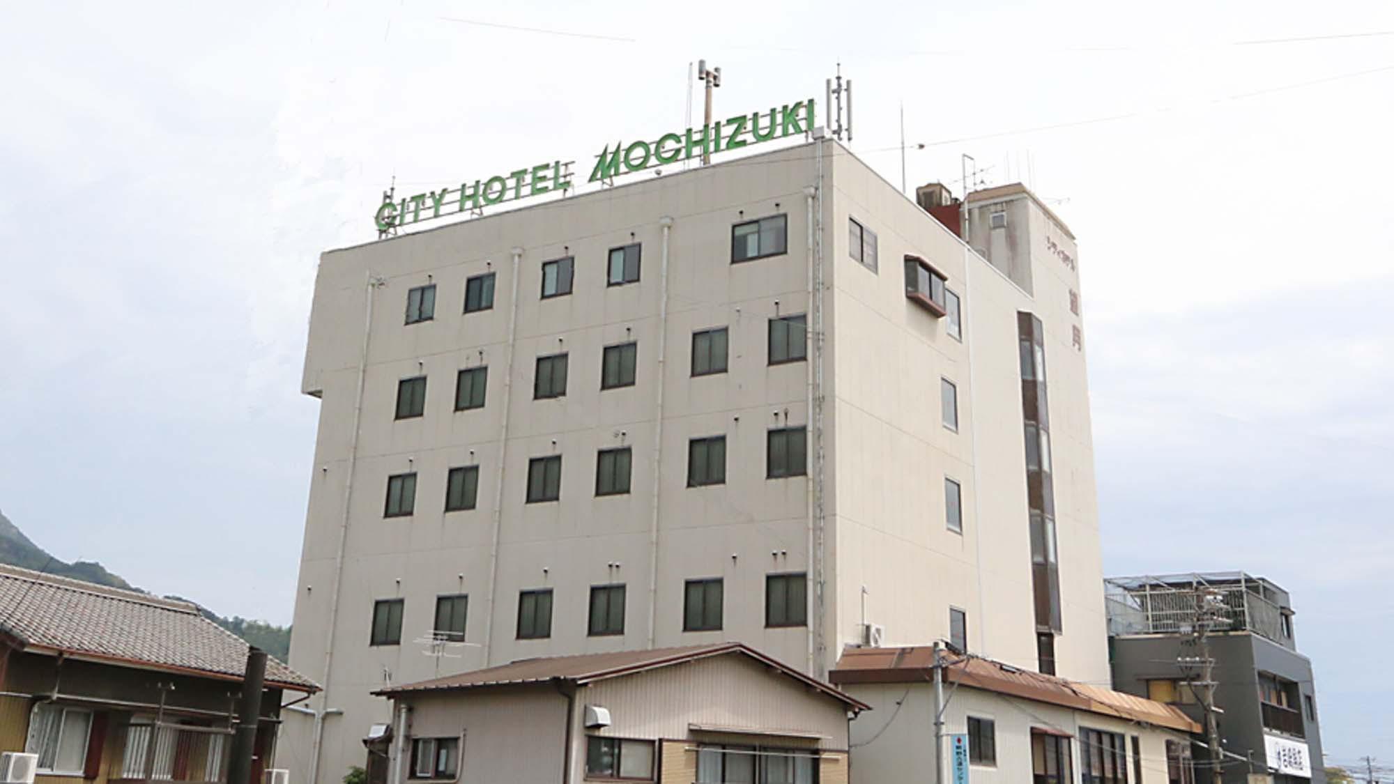 シティホテル 望月
