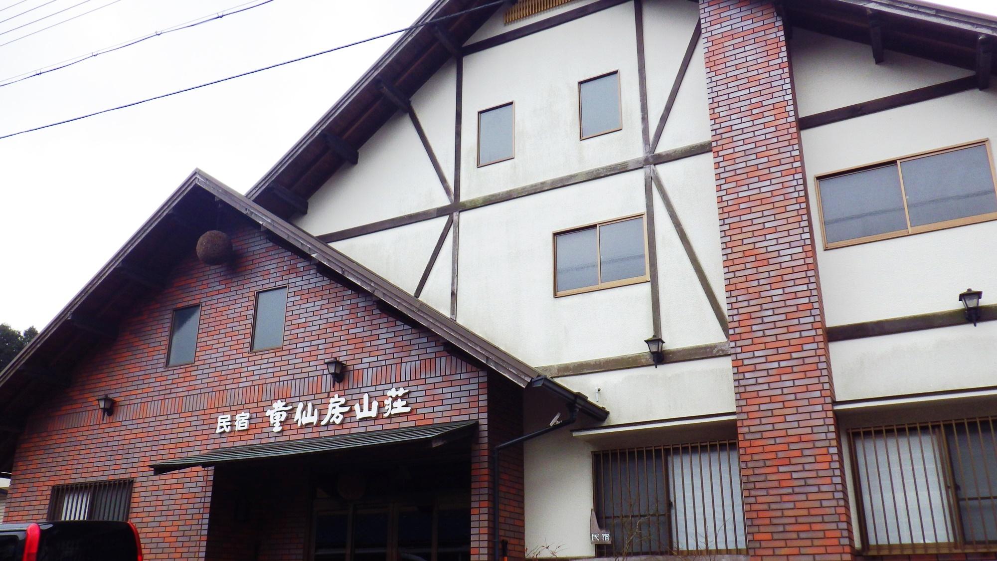 民宿 童仙房山荘 image