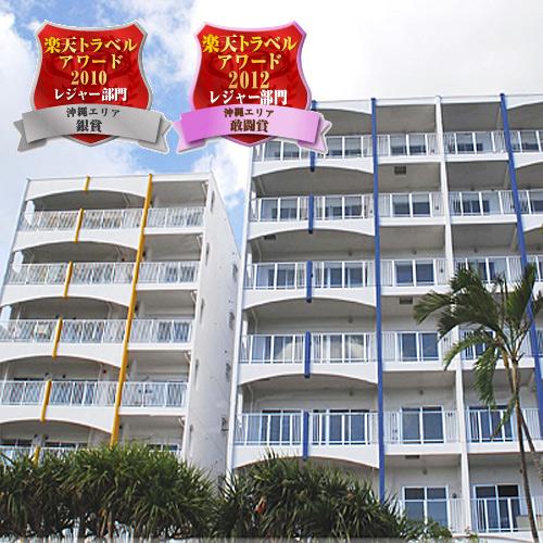 コンドミニアム・ホテル アルマリゾート
