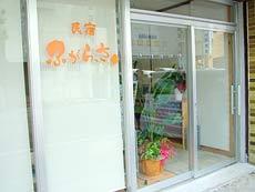 民宿ふがらっさ 〈石垣島〉