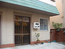 ふじや旅館<愛知県>