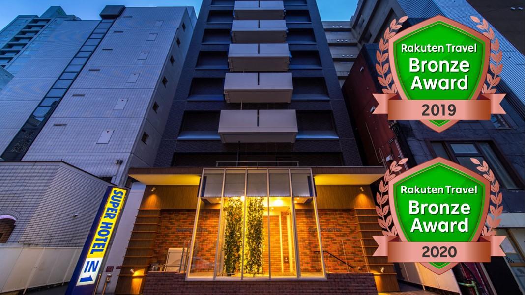 スーパーホテル札幌・すすきの 天然温泉 空沼の湯 image