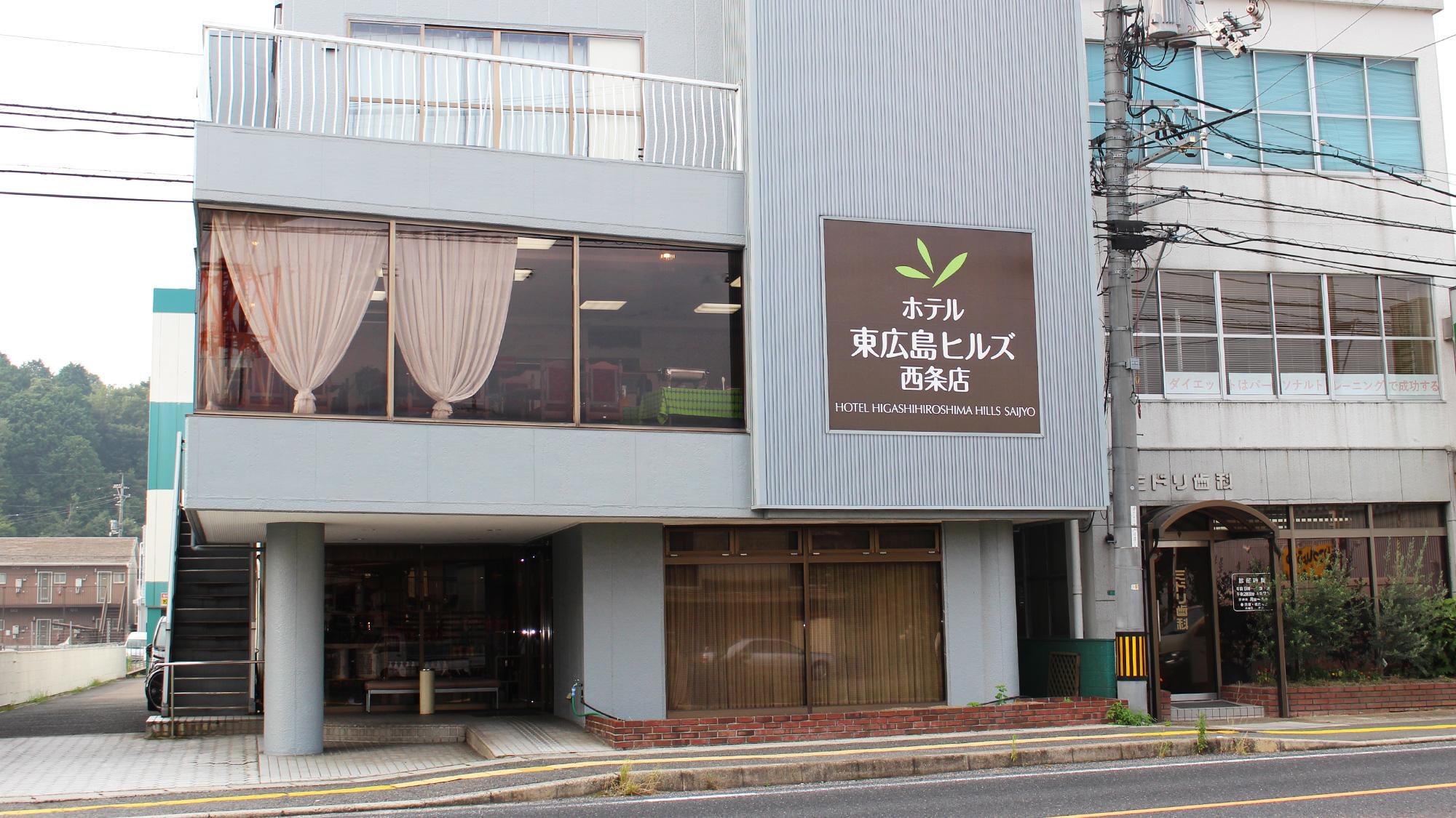 備長炭の湯 ホテル東広島ヒルズ西条インター(BBHホテルグループ) image