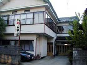 民宿 山中荘