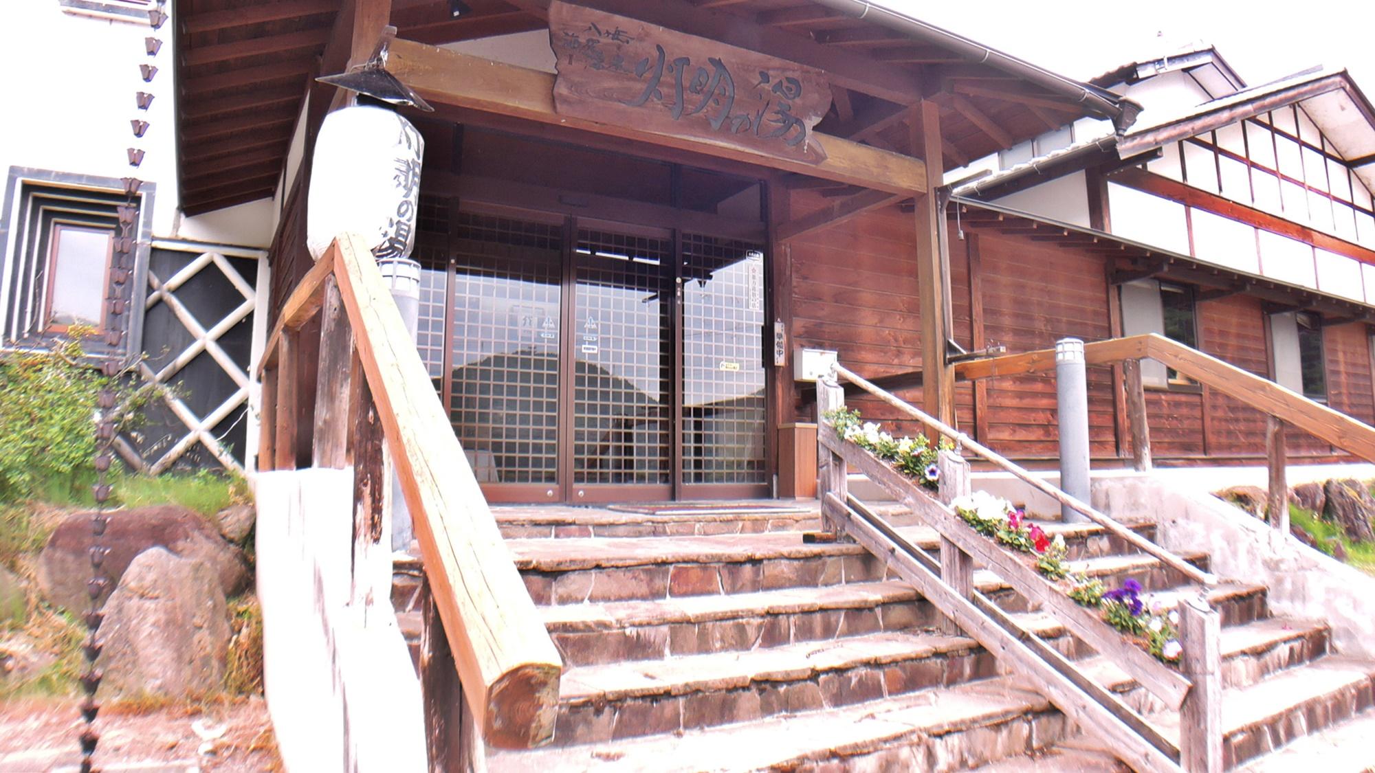 八ヶ岳海尻温泉 灯明の湯 image
