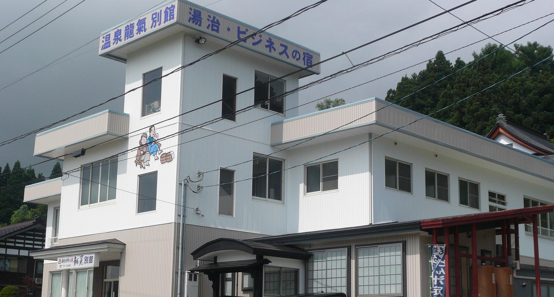龍氣 別館