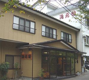 美肌の湯 咲花温泉 湯元館
