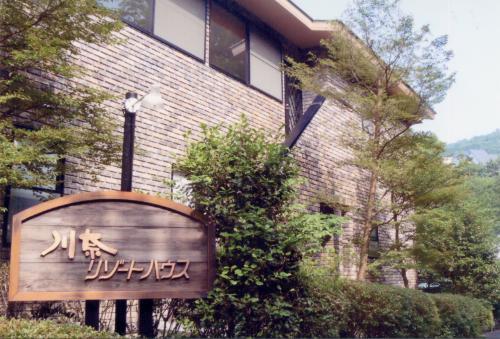 川奈リゾートハウス
