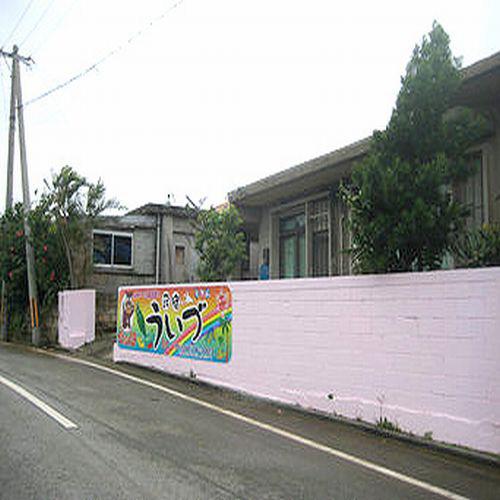 民宿 ういづ <宮古島>