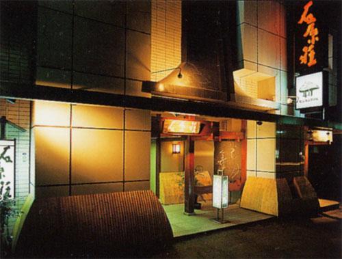 ホテル 石原荘