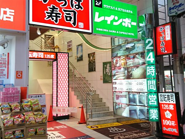 カプセルホテル レインボー総武線・葛飾区・新小岩店