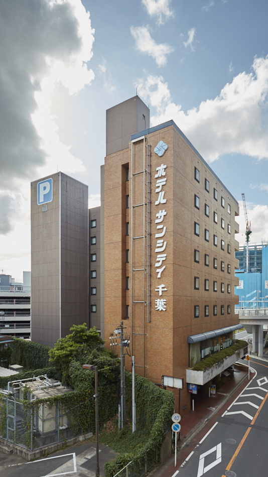 ホテルサンシティ千葉 image