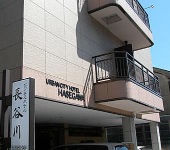 ビジネスホテル長谷川