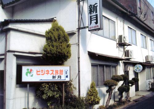 ビジネス旅館 新月 image