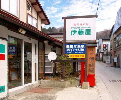 伊藤屋旅館